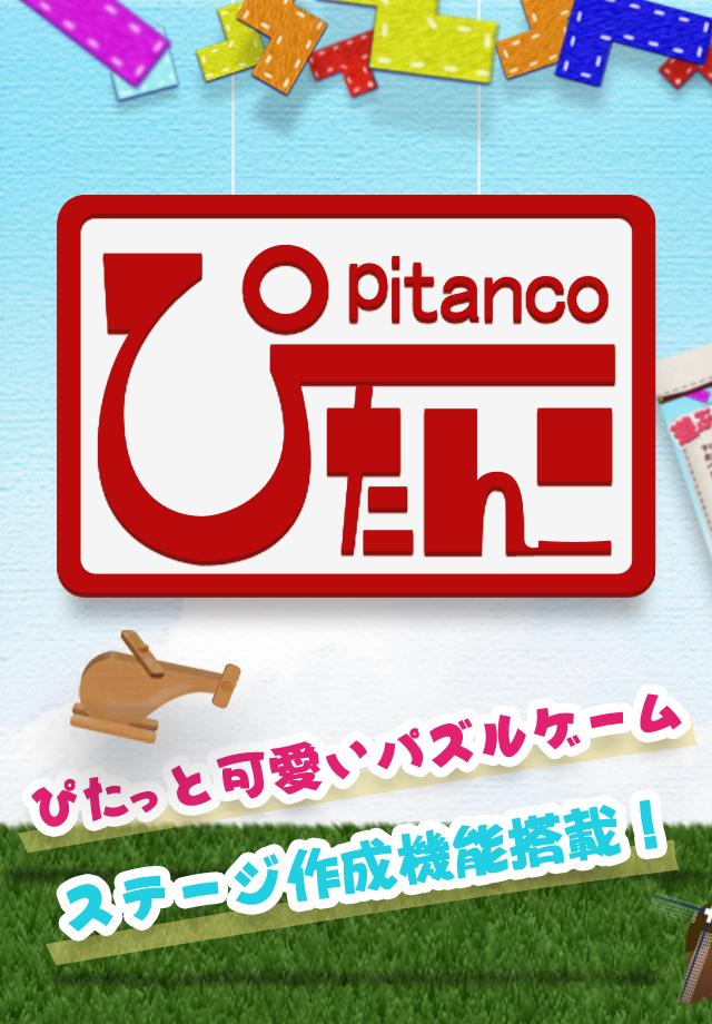 Screenshot ぴたんこ